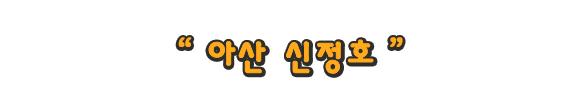 아산 신정호