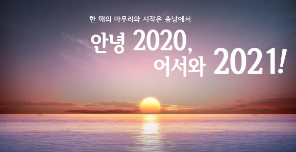 안녕2020, 어서와2021!