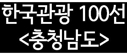 한국관광 100선 충청남도