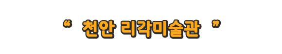 천안 리각미술관