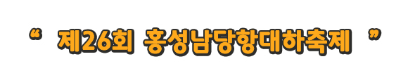제26회 홍성남당항대하축제